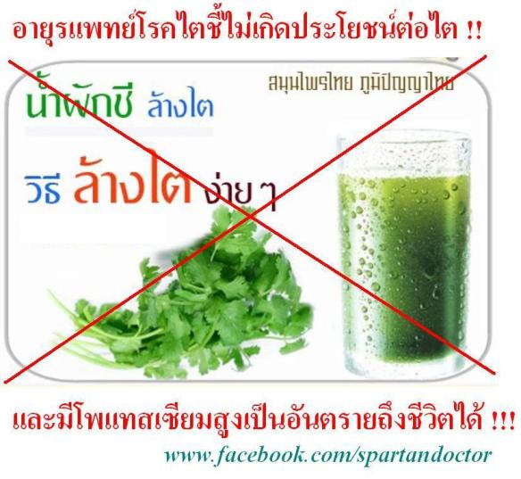 renal harmful herb